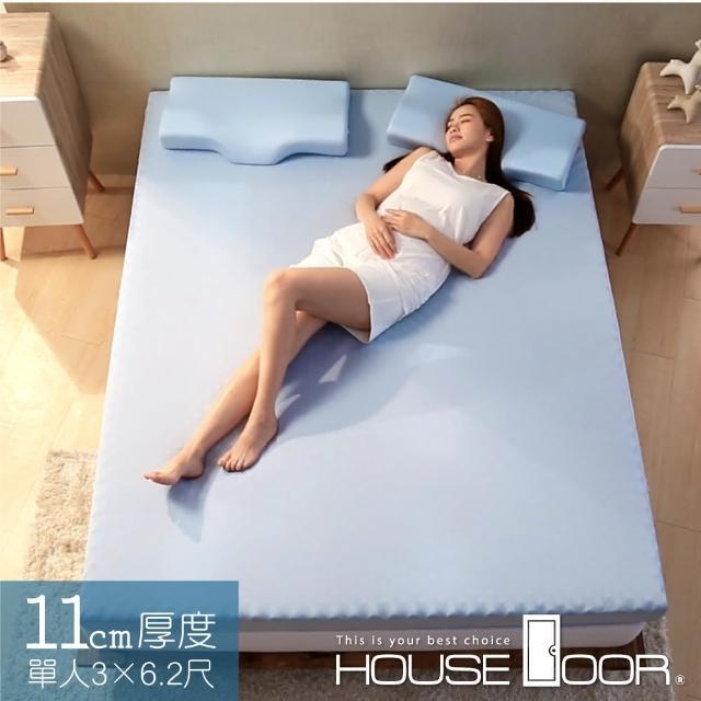 【House Door】涼感纖維表布11cm厚波浪式竹炭記憶床墊(單人3尺)