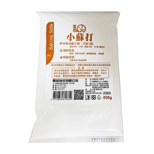 【夏和】袋裝小蘇打粉(650g)