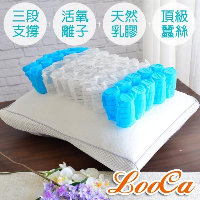 【LooCa】全智能三段式乳膠負離子獨立筒枕(1入)