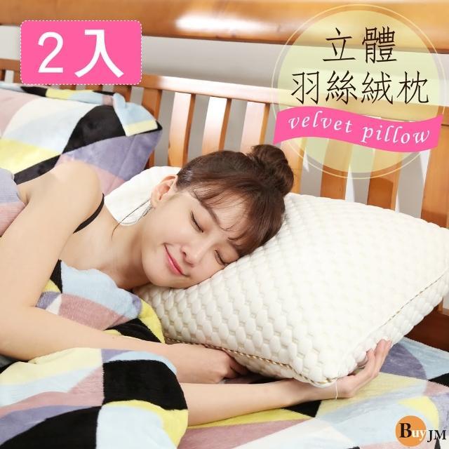 【BuyJM】台灣製立體羽絲絨枕-枕頭2入組