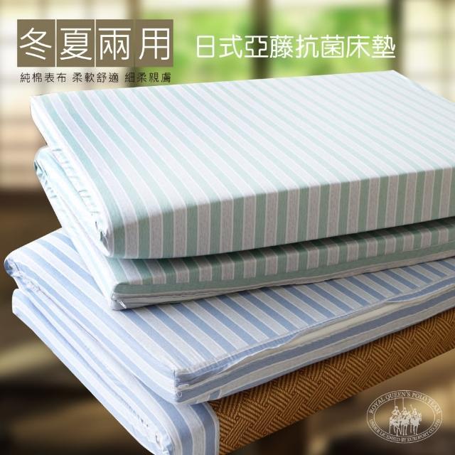 【R.Q.POLO】台灣製 日式亞藤蓆 三折式冬夏兩用抗菌床墊(單人3X6尺)