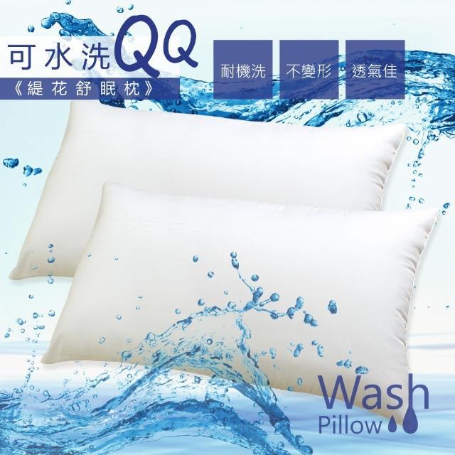 【R.Q.POLO】台灣精緻 可水洗QQ舒眠枕 緹花表布枕頭(2入)