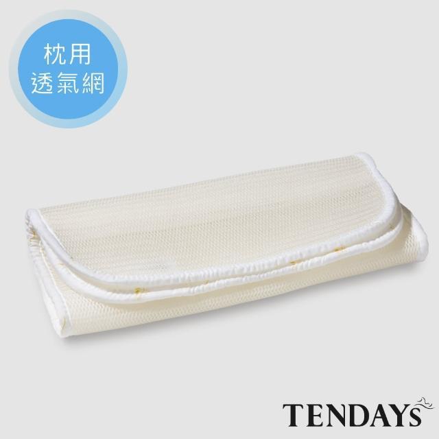 【TENDAYS】立體蜂巢透氣網(枕頭用)
