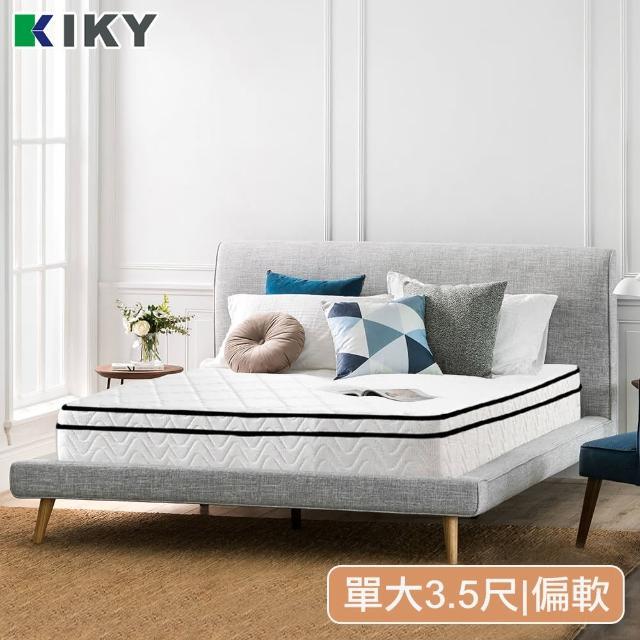 【KIKY】西雅圖乳膠防潑水獨立筒床墊 單人加大3.5尺(乳膠獨立筒)