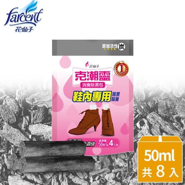 【克潮靈】鞋內專用消臭除濕包-活性炭50mlx8入