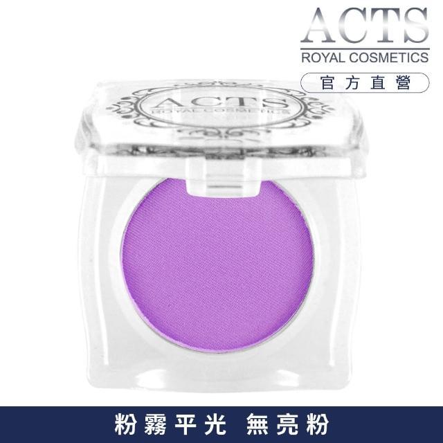 【ACTS 維詩彩妝】霧面純色眼影 紫色5304