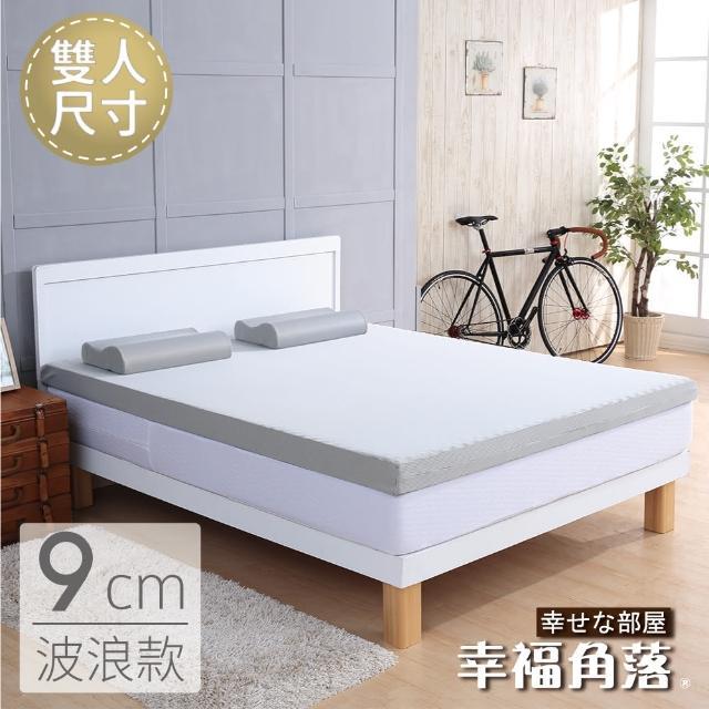 【幸福角落】強力吸濕排濕表布9cm厚竹炭波浪記憶床墊(單人3尺)