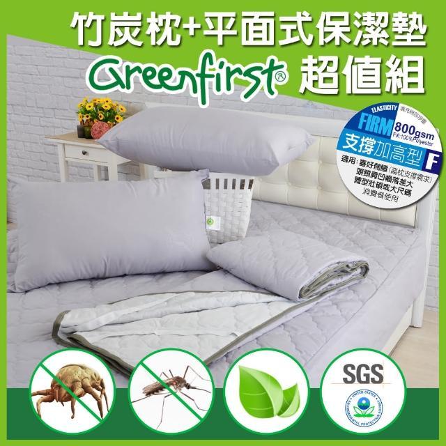 【超值組】法國天然防蹣竹炭枕-加高x2+保潔墊平面式(大6尺)