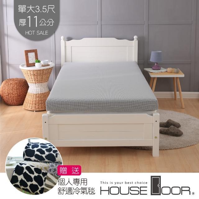 【House Door】吸濕排濕表布11cm厚竹炭波浪記憶床墊(單大3.5尺)