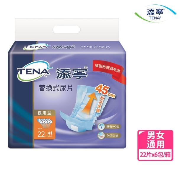 箱購-添寧尿片夜用型50-24cm(22片X6包)