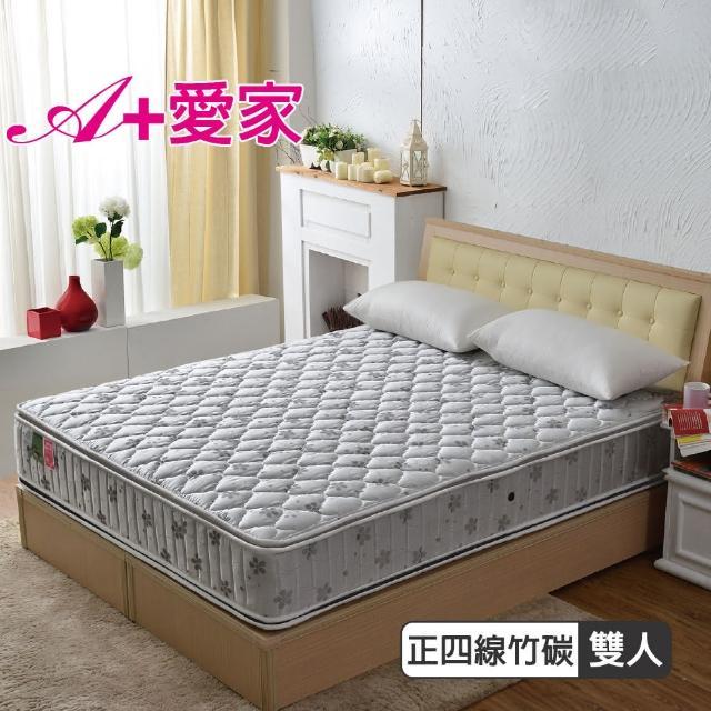 【A+愛家】正四線抗菌除臭竹碳-護邊蜂巢獨立筒床墊(雙人5尺-竹碳抗菌防潑水)