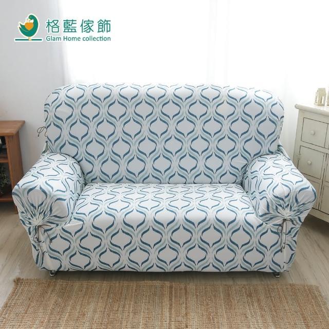 【格藍傢飾】新生活時尚涼感超彈性沙發套1+2+3人座(型錄)