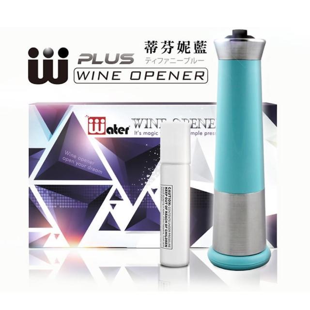 【台灣瓦特爾精緻酒器】Wplus氣壓式紅酒開瓶器(蒂芬妮藍)