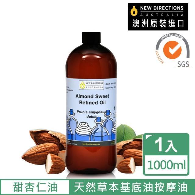【澳洲原裝】天然草本基底油按摩油1L(甜杏仁油)