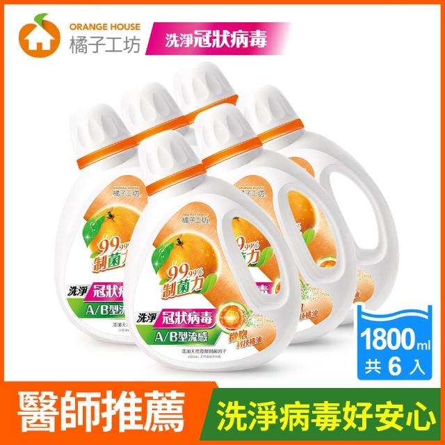 【橘子工坊】天然濃縮洗衣精-制菌力(1800ml-6瓶-箱)