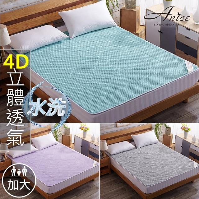 【A-nice】4D立體網格3D蜂巢透氣涼蓆可水洗涼床墊(加大-三色可選-可水洗-3D涼墊升級版)