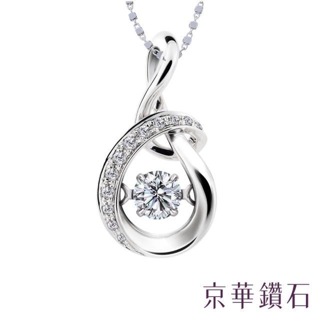 【京華鑽石】『舞動樂章』18K白金Dancing Diamond 跳舞鑽石項鍊