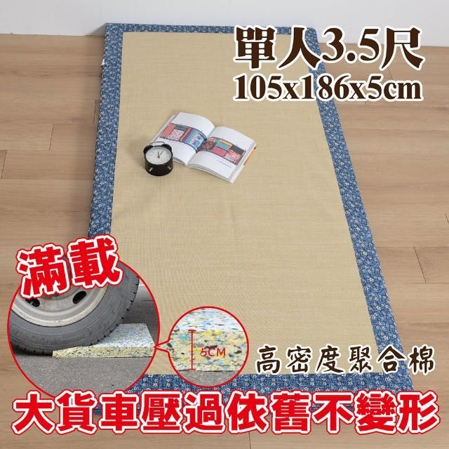 【Embrace英柏絲】蘭亭雅集 仿草耐壓聚合床墊 學生-員工床墊 和室床墊-偏硬床(單人3.5尺)