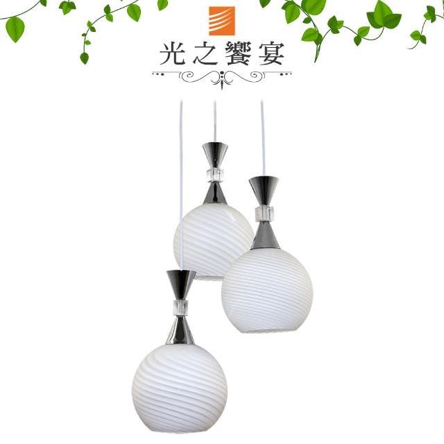 【光之饗宴】紐華克3吊燈