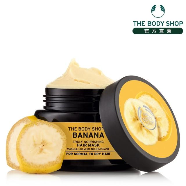 【The Body Shop】香蕉滋養修護髮膜(240ML)