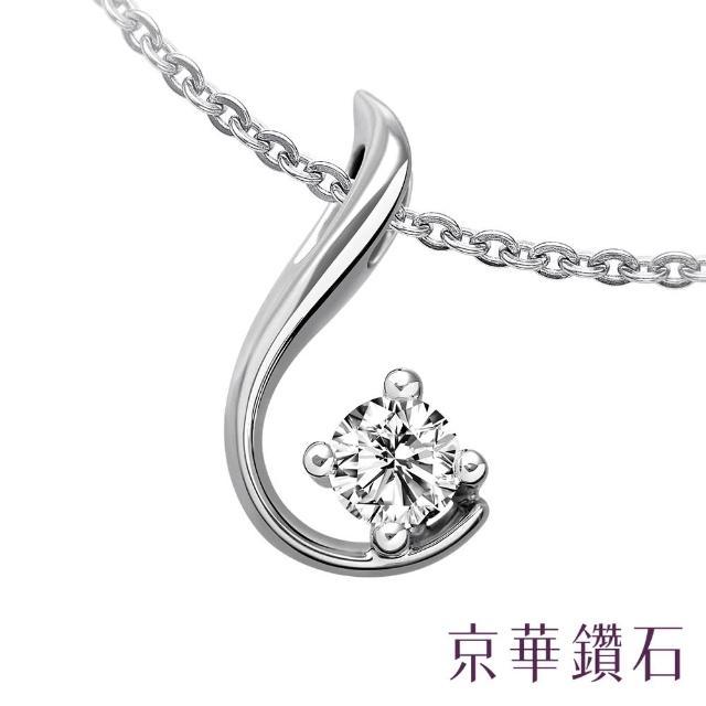 【京華鑽石】鑽石項鍊墜飾『Hope Light 希望之光』18K金
