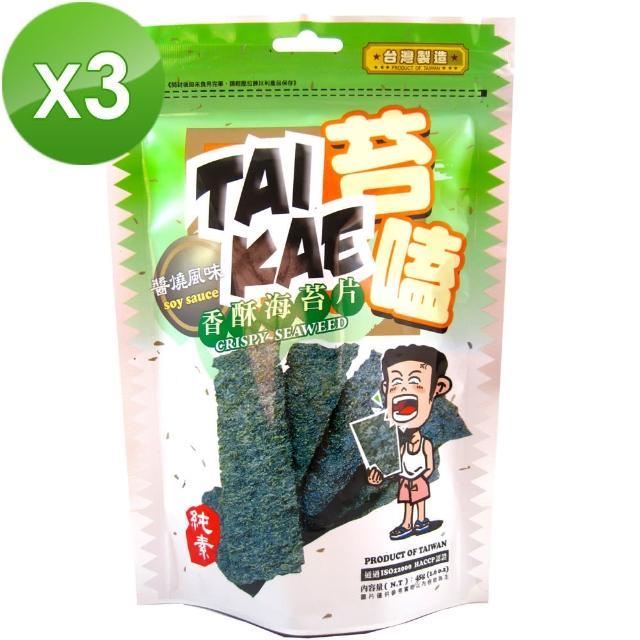 【苔嗑】香酥海苔片-醬燒風味(30g/包)*3包