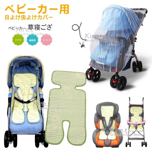 【kiret】超值組合- 嬰兒推車蚊帳+多功能草蓆-涼墊 各1入(透明全罩式 嬰兒推車 涼蓆 汽座 嬰兒車)