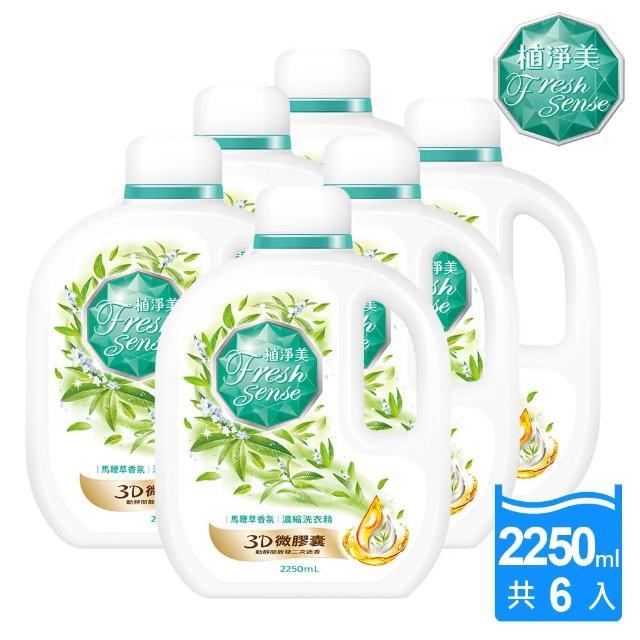【植淨美】草本濃縮洗衣精2250ml-馬鞭草香氛-6瓶-箱