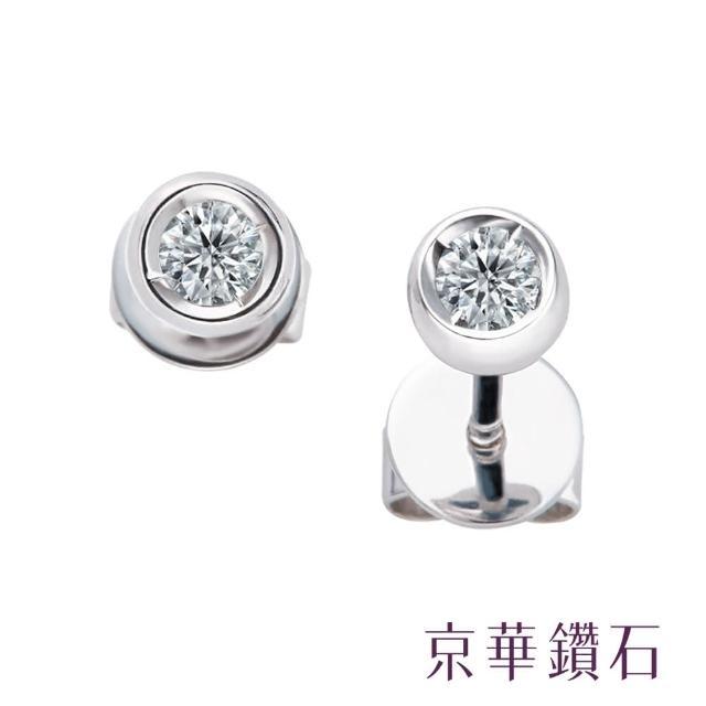【京華鑽石】極光系列 0.12克拉 18K鑽石耳環