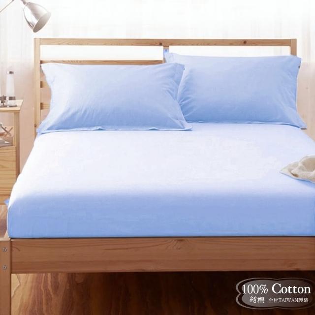 【LUST素色簡約】水藍-bule《玩色專家》100%純棉、雙人5尺精梳棉床包-歐式枕套-薄被套、MIT