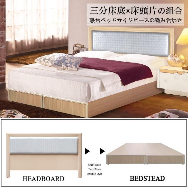 【HOME MALL-貂蟬格子紋】雙人5尺床頭片+三分床底(2色)