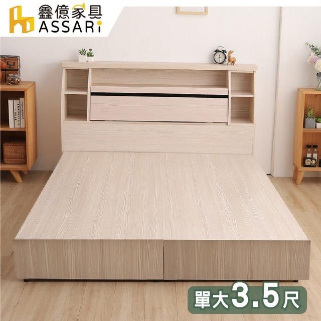 【ASSARI】本田房間組二件_床箱+6分床底(單大3.5尺)