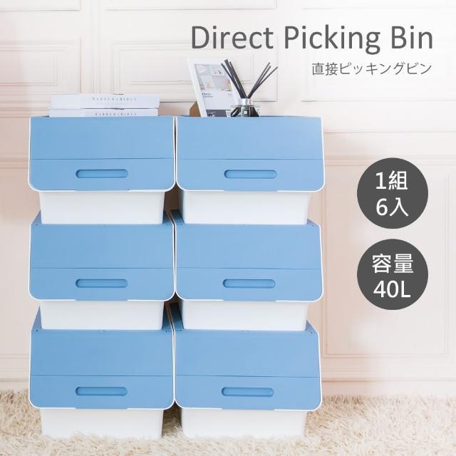 【時尚屋】青木直取式藍色可疊收納箱-6入 KW7-HB41(免運費 台灣製 收納箱)