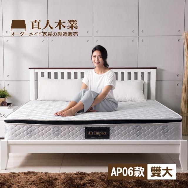 【日本直人木業】AIR床墊AP06 - 6尺雙人加大床墊(竹炭除臭抗菌布-抗菌透氣棉-高回彈袋裝獨立筒-4D網透氣帶)