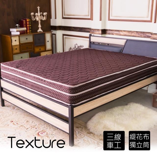 【時尚屋】亞斯班納舒眠精工三線3.5尺加大單人獨立筒床墊 GA7-09-3.5(免運費 免組裝 台灣製)