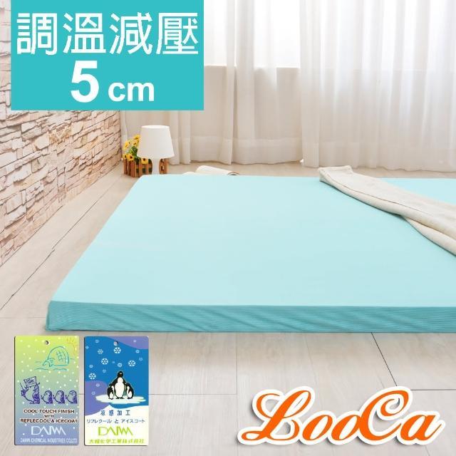 【送隨身毯x1】LooCa綠能護背5cm減壓床墊-加大6尺(搭贈日本接觸涼感表布)