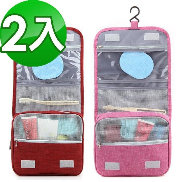 【JIDA】都會款三段式可懸掛盥洗收納包(二入組)