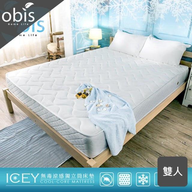【obis】ICEY 涼感紗二線無毒乳膠獨立筒床墊雙人5-6.2尺 21cm(涼感紗-乳膠-無毒-獨立筒)