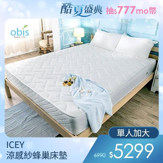 【obis】ICEY 涼感紗二線無毒蜂巢獨立筒床墊單人3.5-6.2尺 21cm(涼感紗-蜂巢-無毒-獨立筒)