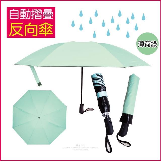 【生活良品】8骨自動摺疊反向晴雨傘 薄荷綠色(大傘面)