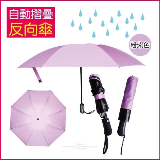 【生活良品】8骨自動摺疊反向晴雨傘 粉紫色(大傘面)