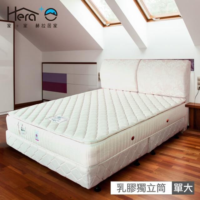 【HERA】Eve乳膠三線獨立筒床墊單人3.5尺(單人3.5尺)