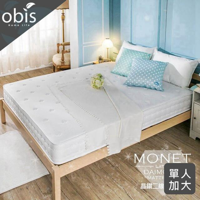 【obis】晶鑽系列_MONET二線獨立筒無毒床墊單人3.5-6.2尺 23cm(無毒-親膚-獨立筒)