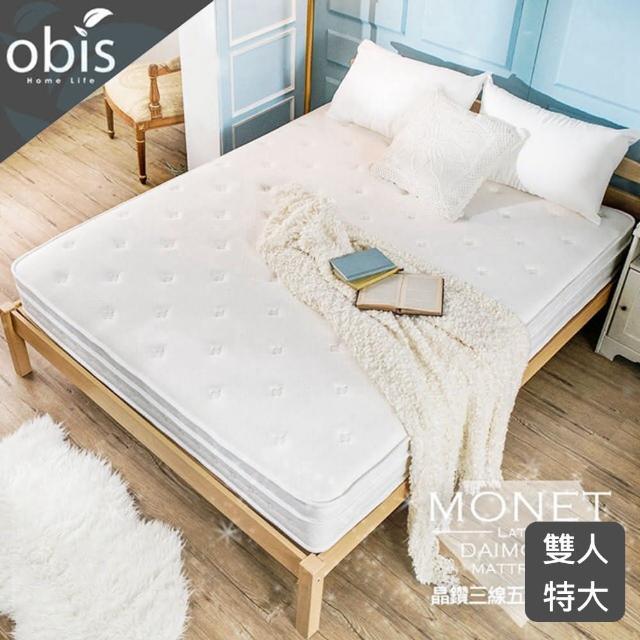 【obis】晶鑽系列_MONET三線五段式乳膠獨立筒無毒床墊雙人特大6-7尺 25cm(無毒-親膚-五段式-乳膠-獨立筒)