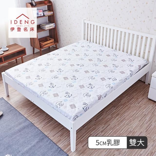 【伊登名床】『雲端系列』5cm-6尺-天然抗菌乳膠床墊