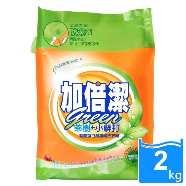 【加倍潔】茶樹+小蘇打-制菌潔白超濃縮洗衣粉 2kg(防潮蓋 補充包)