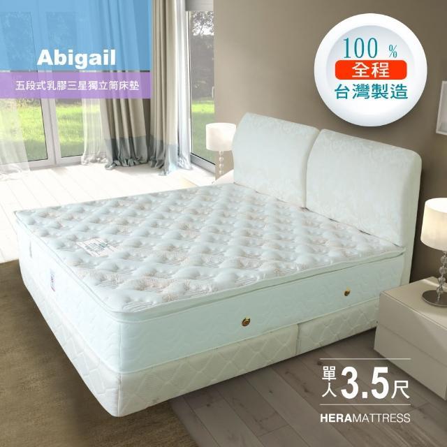 【HERA】Abigail五段式護脊乳膠三線獨立筒床墊單人3.5尺(單人3.5尺)