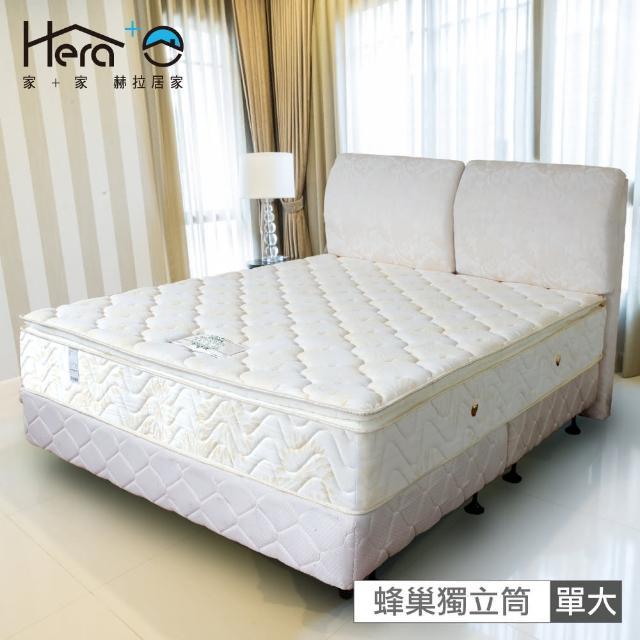 【HERA】Hannah舒柔緹花布蜂巢三線獨立筒床墊單人3.5尺(單人3.5尺)