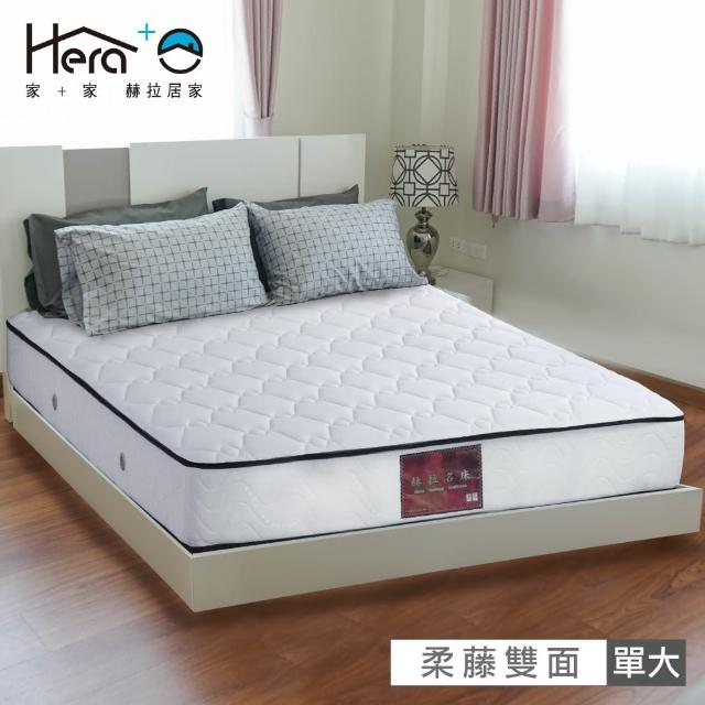 【HERA】Naomi柔藤二代冬暖夏涼雙面獨立筒床墊單人3.5尺(單人3.5尺)