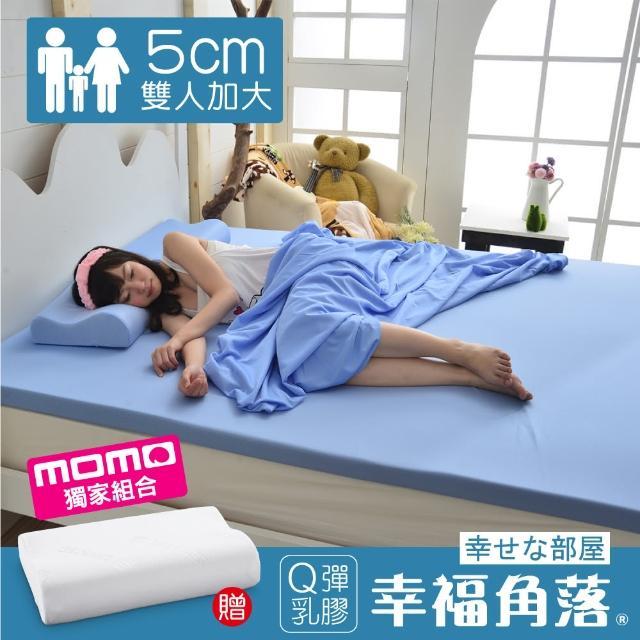 【幸福角落】乳膠床墊 日本大和抗菌表布5cm厚彈力乳膠床墊-雙大6尺(共6色)